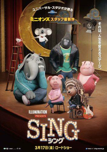 『SING/シング』
