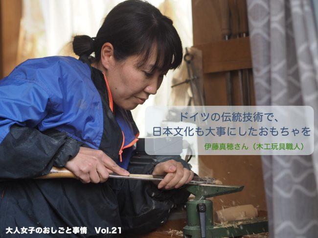 ドイツの伝統技術で、日本文化も大事にしたおもちゃを 伊藤真穂さん(木工玩具職人)