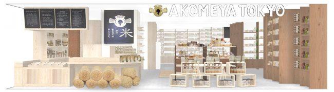 AKOMEYA TOKYO NEWoMan新宿店グランドオープン!