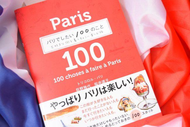 トリコロル・パリさんのパリガイドブック「パリでしたい100のこと」