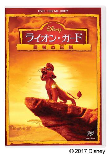 『ライオン・ガード/勇者の伝説 DVD(デジタルコピー付き)』