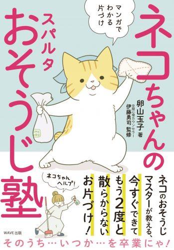 【CheRish読書部オススメ】ネコちゃんのスパルタおそうじ塾