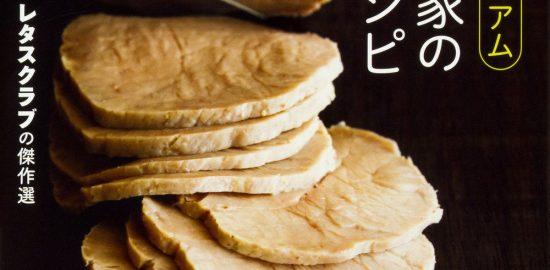作りおきプレミアム 人気料理家の自家製レシピ