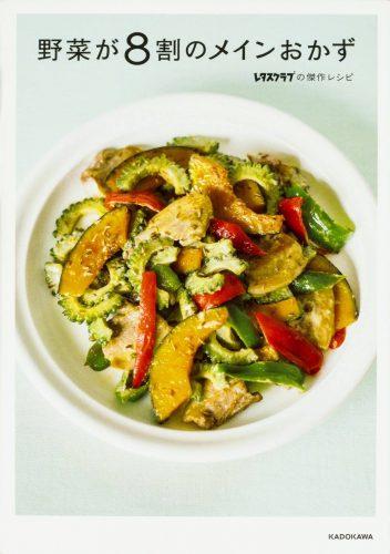 【CheRish読書部オススメ】野菜が8割のメインおかず レタスクラブの傑作レシピ