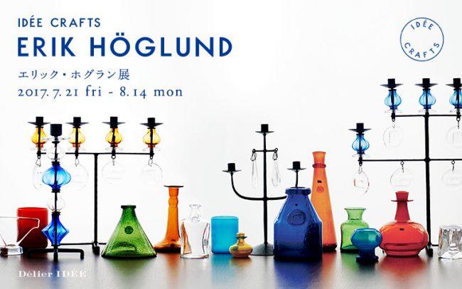 北欧ファン必見!スウェーデンのガラス作家、エリック・ホグランの展示会をデリエ イデーで開催