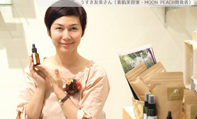 【ワークスタイル】肌が持っている力を引き出して本当の美しさを うすき友美さん(素肌美容家・MOON PEACH開発者)