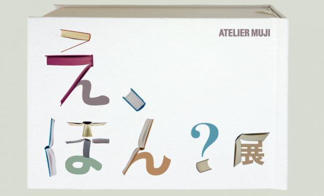 ATELIER MUJI 『え、ほん?』展開催のお知らせ