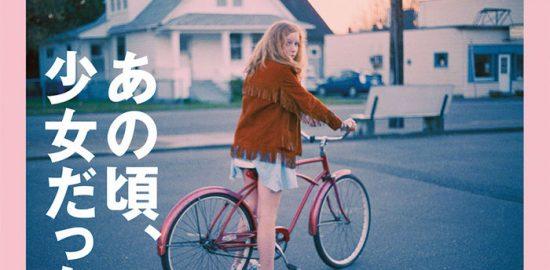 フィガロジャポン12月号は、ガールズカルチャー特集!大人になったいまでもハートを揺さぶる映画、音楽、本