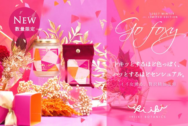 「IKIIKI BOTANICS」が渋谷ヒカリエに初登場!ホリデーシーズンにぴったりな新作コレクションも数量限定発売
