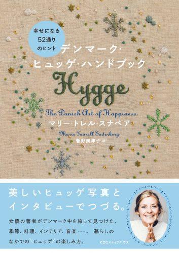 デンマークからの贈り物。『デンマーク・ヒュッゲ・ハンドブック 幸せになる52通りのヒント』発売!
