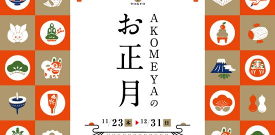 正月準備やお年賀特集などをテーマに「AKOMEYAのお正月」フェアを開催!
