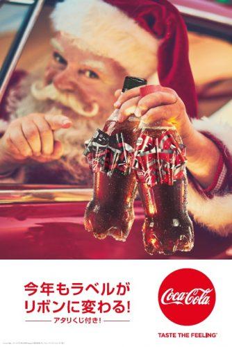 """昨年大好評の""""リボンボトル""""が帰ってきた!今年はアタリくじ付き!「コカ・コーラ」ウィンターキャンペーン2017スタート!"""