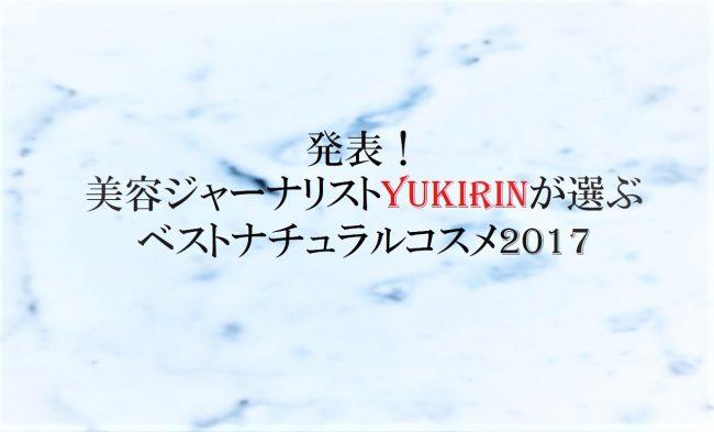発表!美容ジャーナリストYUKIRINが選ぶ、ベストナチュラルコスメ2017