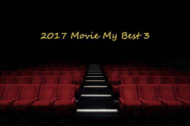 2017年映画マイ・ベスト3