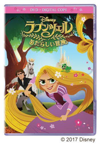 『ラプンツェル あたらしい冒険』DVD(デジタルコピー付き)