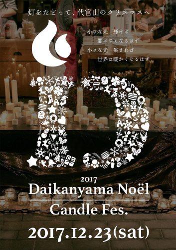 灯りをたどって..代官山のクリスマスへ..「代官山ノエル2017」12月23日開催決定 !