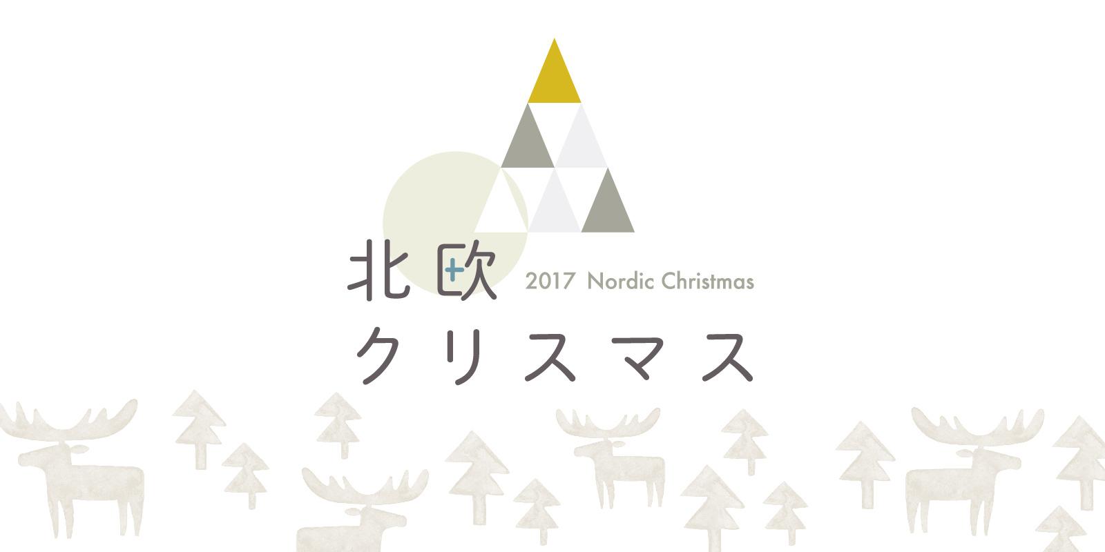 2017北欧クリスマス