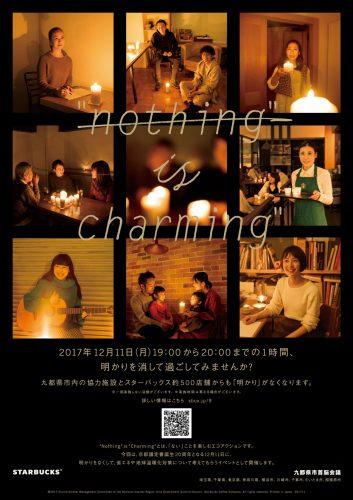 12/11(月)みなとみらいやスターバックスから「明かり」がなくなる大規模ライトダウンイベント開催!