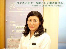 【ワークスタイル】今できる形で、医師として働き続ける 水谷治子さん(水谷皮フ科クリニック院長)