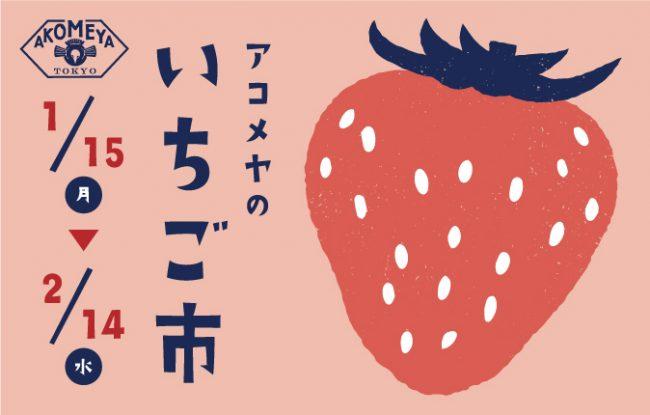 """1/15(月)より「アコメヤのいちご市」を開催!苺を使った""""期間限定メニュー""""も登場"""