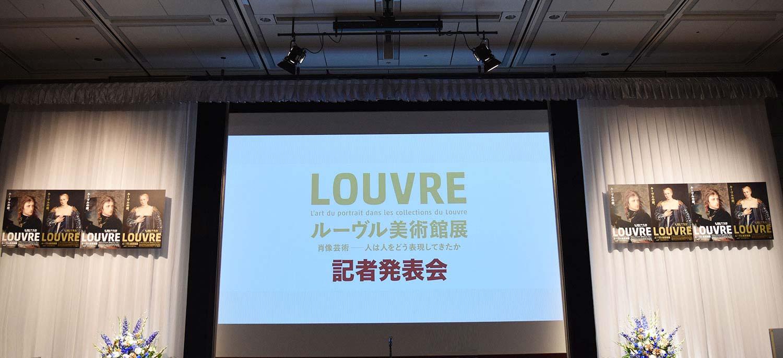 ルーヴル美術館展 肖像芸術―人は人をどう表現してきたか発表会