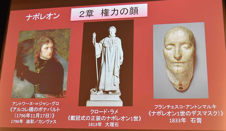 「ルーヴル美術館展 肖像芸術―人は人をどう表現してきたか」発表会