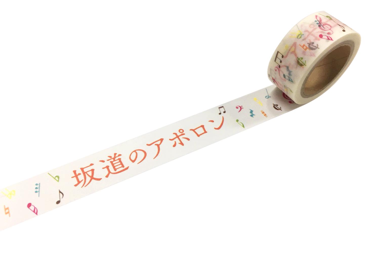 『坂道のアポロン』マスキングテーププレゼント