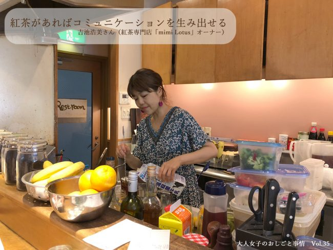 【ワークスタイル】紅茶があればコミュニケーションを生み出せる 吉池浩美さん(紅茶専門店「mimi Lotus」オーナー)