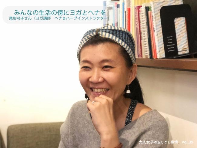 【ワークスタイル】みんなの生活の傍にヨガとヘナを 尾形弓子さん(ヨガ講師 ヘナ&ハーブインストラクター)