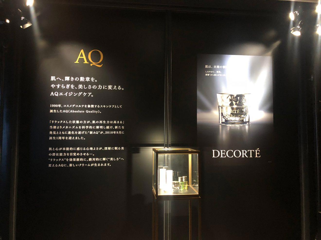 コスメデコルテ AQ クリーム アブソリュート X