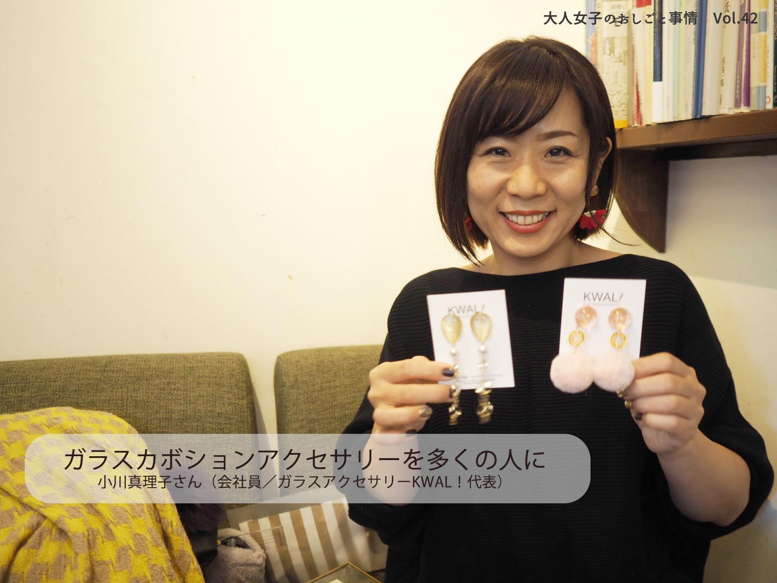 ガラスカボションアクセサリーを多くの人に 小川真理子さん(会社員/ガラスアクセサリーKWAL!代表)