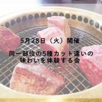 5月度CheRish meat 肉おじさん by格之進