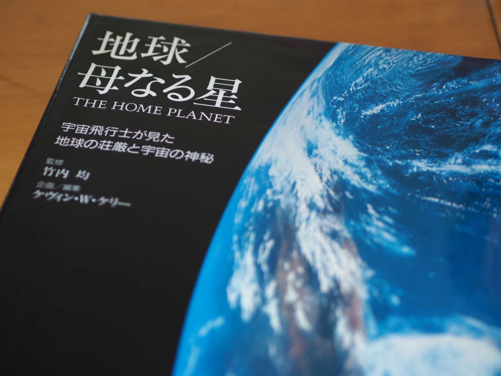 地球/母なる星