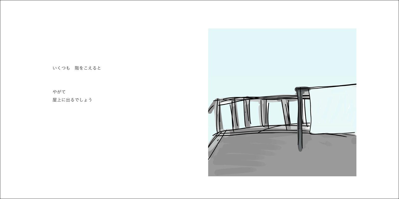 野田さんが作っている絵本