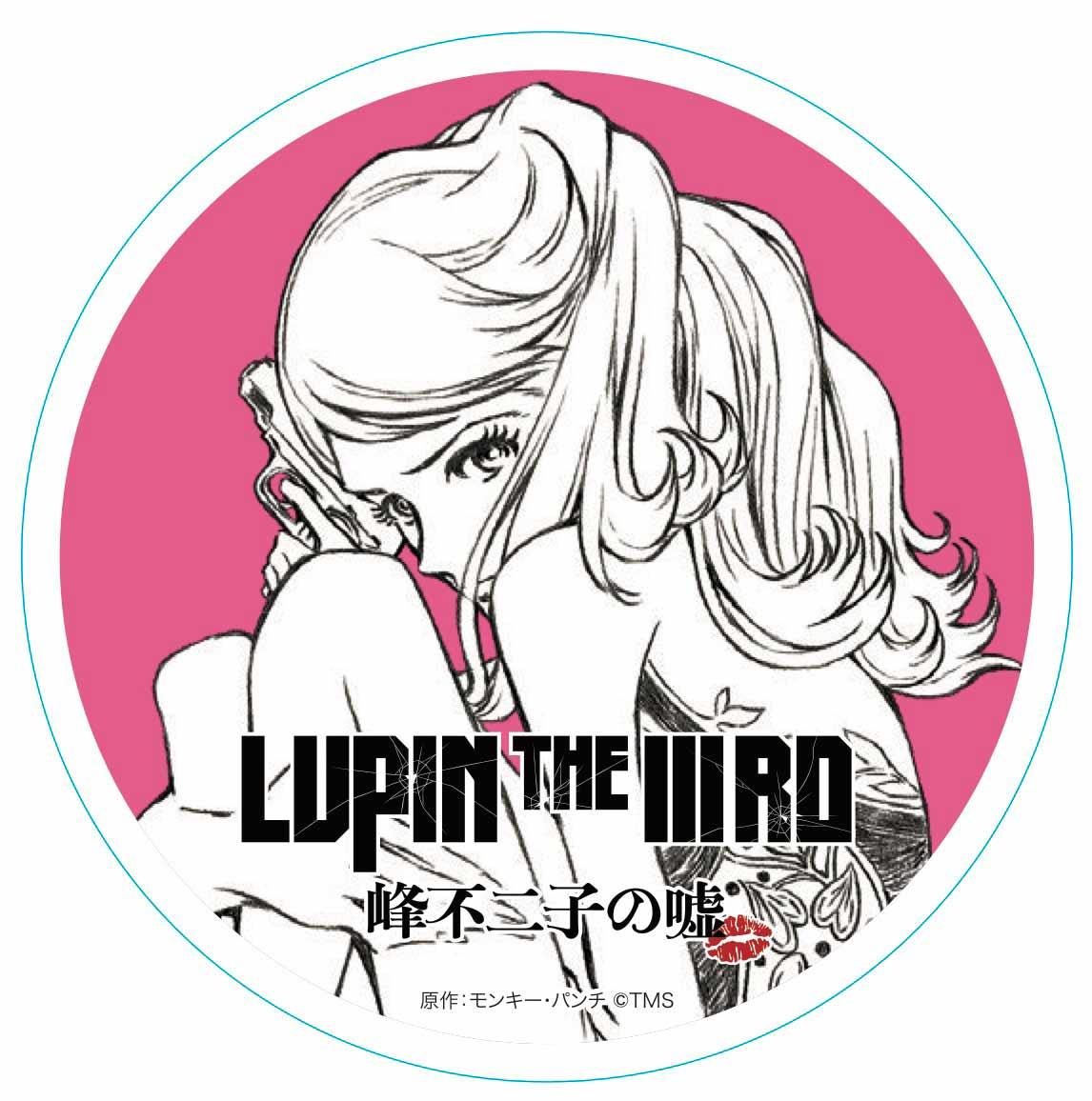 「LUPIN THE ⅢRD 峰不二子の嘘」オリジナルステッカー