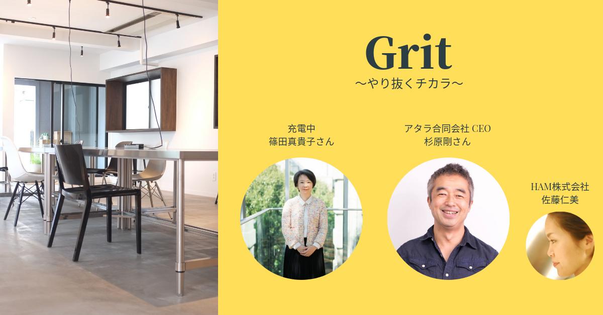 factoria 第1回Grit〜やり抜くチカラ〜