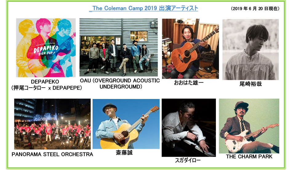 The Coleman Camp 2019出演アーティスト