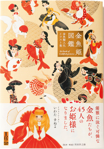 金魚姫図鑑