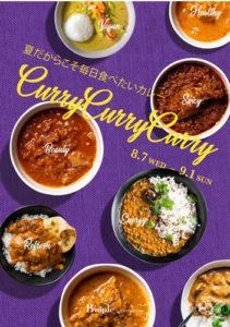 カレーフェア「Curry Curry Curry~夏だからこそ毎日食べたいカレー~」