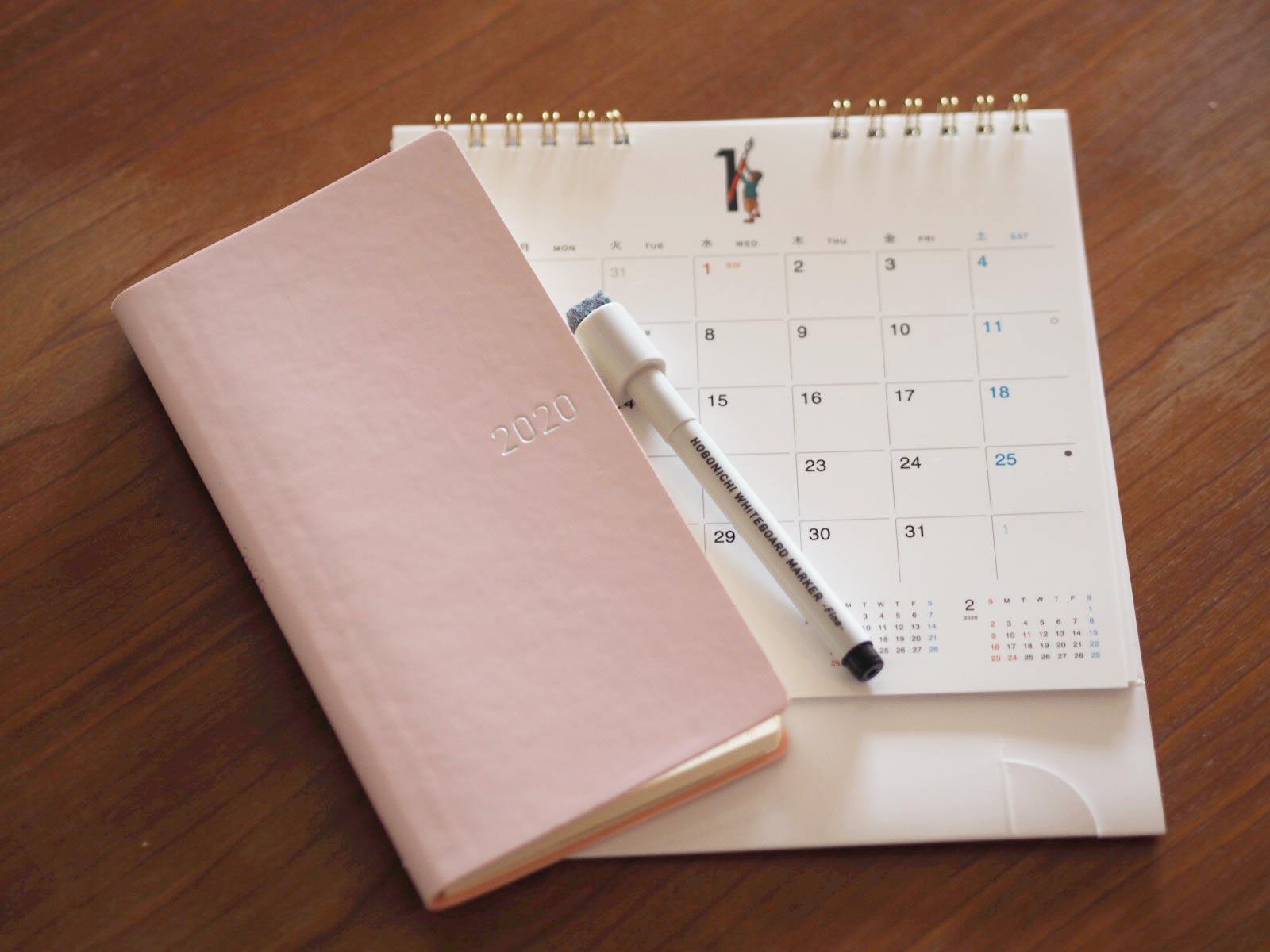 ほぼ日手帳とほぼ日ホワイトボードカレンダー