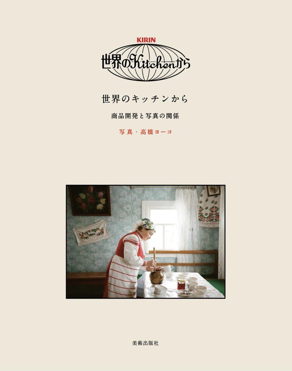 『世界のキッチンから 商品開発と写真の関係』