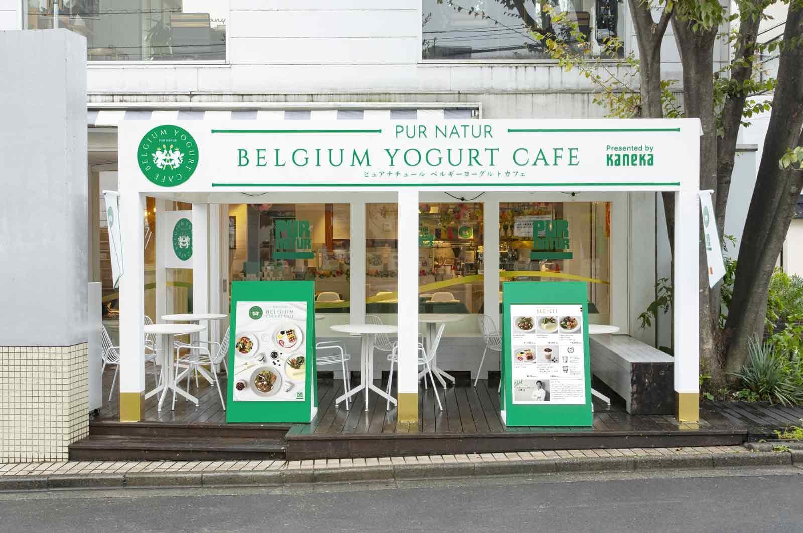 ピュアナチュール ベルギーヨーグルトカフェ