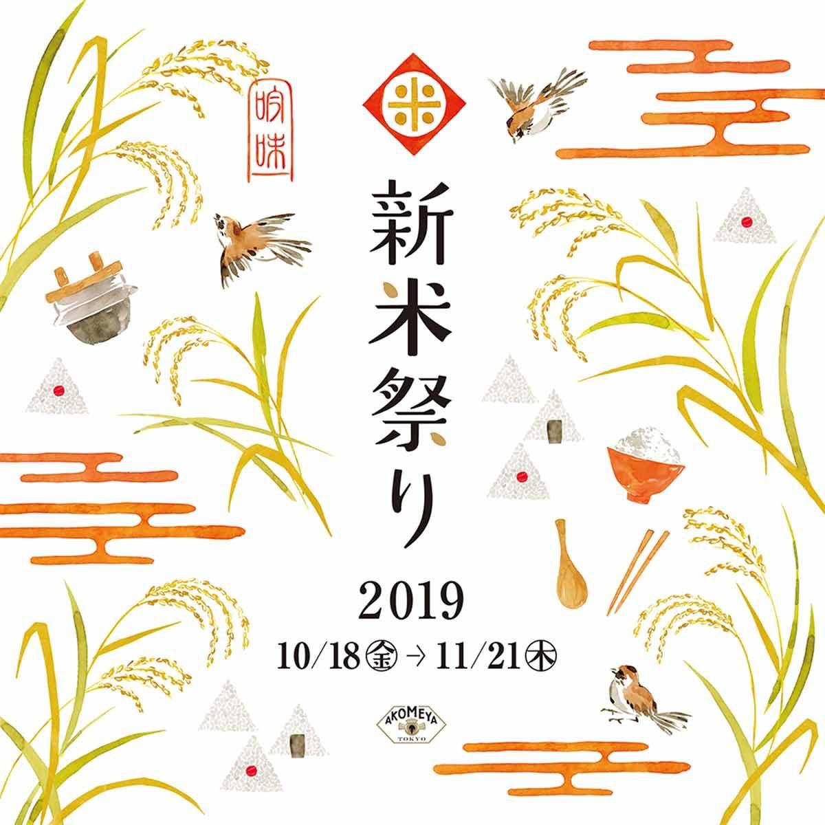 AKOMEYA TOKYO新米祭り