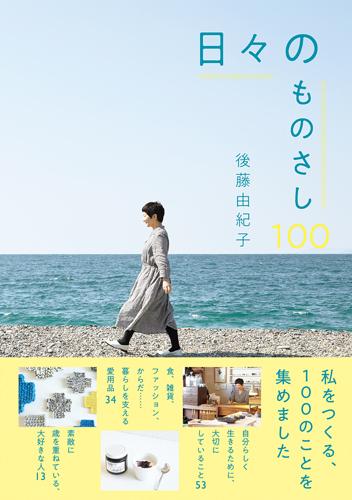 日々のものさし100 後藤由紀子