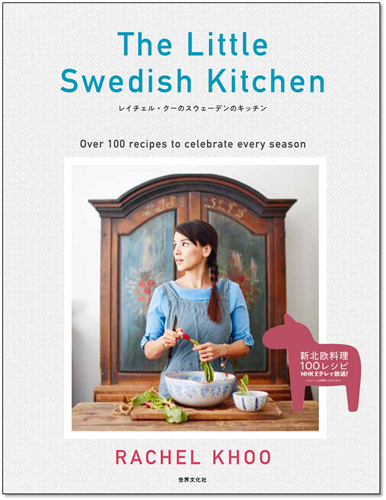 レイチェル・クーのスウェーデンのキッチン レイチェル・クー