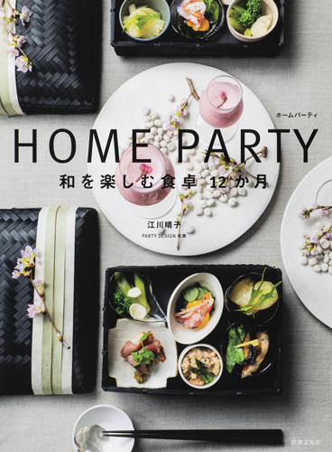 HOME PARTY 和を楽しむ食卓12か月 江川晴子