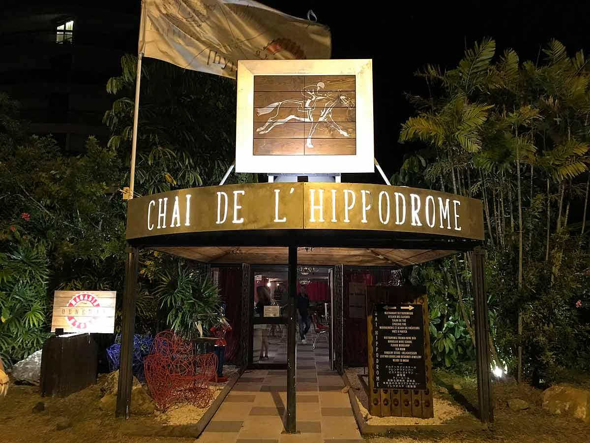 ワインバーChai de l'Hippodrome