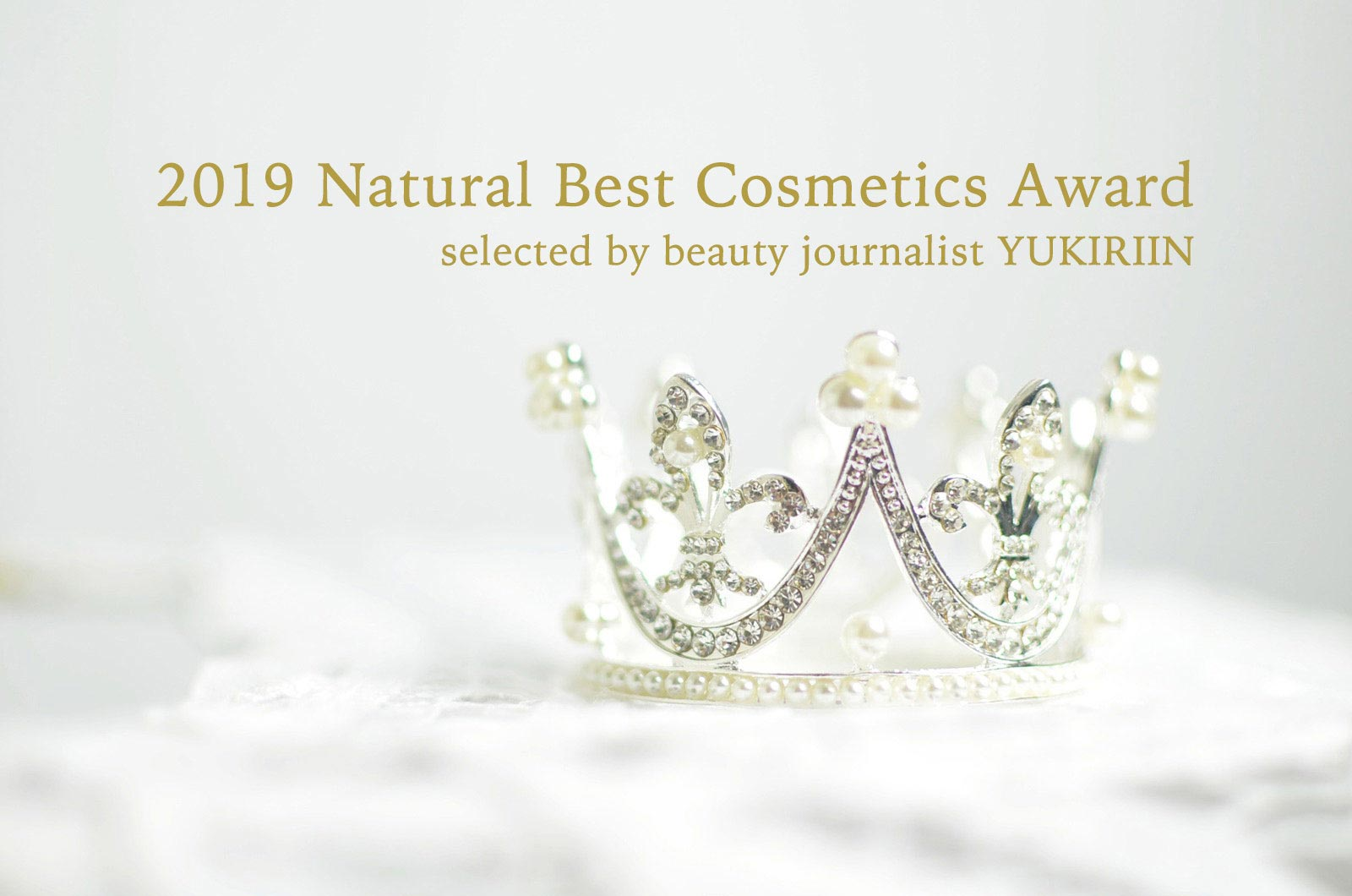 美容ジャーナリストYUKIRINが選ぶ『2019年ナチュラルベストコスメ大賞』