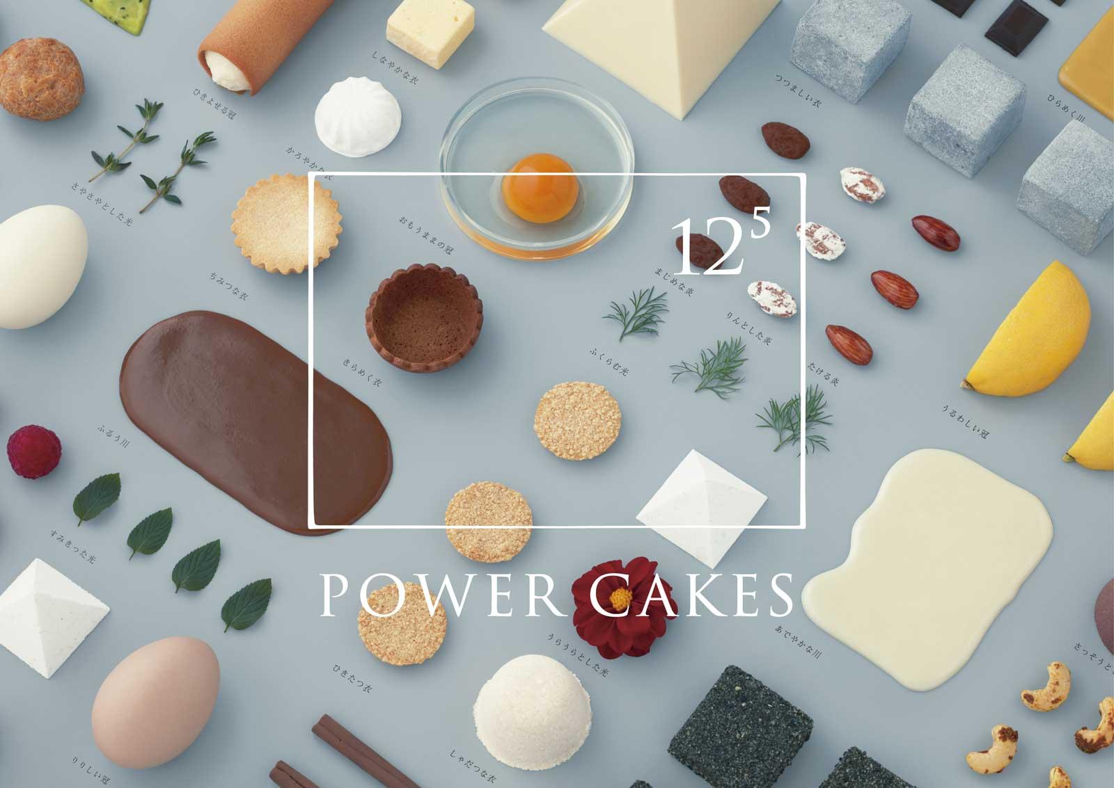 125(12の5乗) -POWER CAKES-