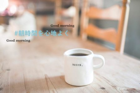 朝時間を心地よく